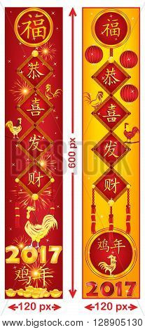 Chinese New Year web banners for the Year of the Rooster, 2017. Skyscraper sizes. Text translation: Happy New Year; Year of the Rooster.