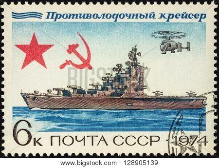 MOSCOW RUSSIA - MAY 06 2016: A stamp printed in USSR (Russia) shows Russian antisubmarine cruiser series