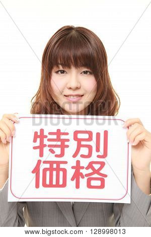 businesswoman holding a message board with the phrase SPECIAL OFFER in KANJI