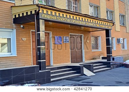 Kiev - Feb 23: Service Against Organized Criminal Of Main Ministry Of Internal Affairs In Kiev, Ukra