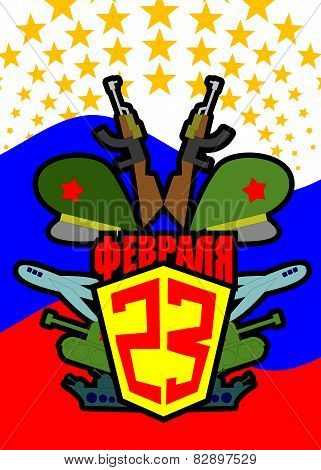 23 February.  Defenders of the Fatherland Day. Congratulations for men.