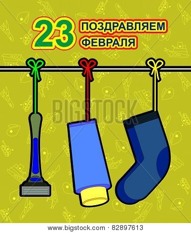 23 February. Greeting card. Defenders of the Fatherland Day.
