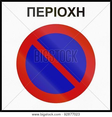 No Parking Zone In Greece