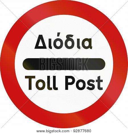 Stop - Toll Post In Greece