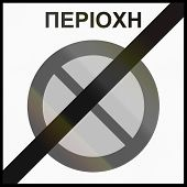pic of greek  - Greek traffic sign - JPG