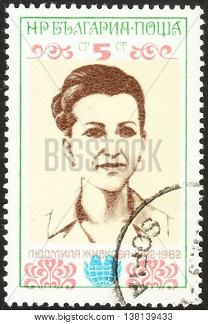 MOSCOW RUSSIA - DECEMBER 2015: a post stamp printed in BULGARIA shows a portrait of Ljudmila Zivkova devoted to the 40th Anniversary of the Birth of Ljudmila Zivkova(1942-1982) circa 1982