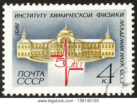 MOSCOW RUSSIA - DECEMBER 2015: a post stamp printed in the USSR shows a building of Academy of Science and devoted to the 50th Anniversary of Institute of Chemical Physics circa 1981