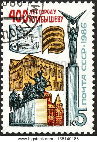 MOSCOW RUSSIA - DECEMBER 2015: a post stamp printed in the USSR and devoted to the 400th Anniversary of Kuibyshev circa 1986