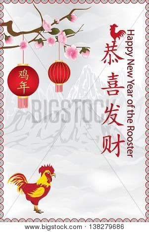 Happy Chinese New Year of the Rooster, 2017 - greeting card. Text translation: Year of the Rooster (on the paper lantern), Happy New Year, on the right side of the image. Print colors used, vector.