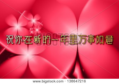 Wishes Of Prosperous New Year In Chinese