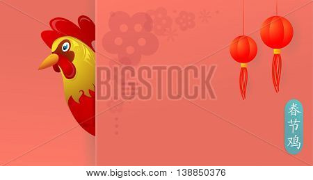Chinese new year 2017 traditional greeting card design with red cock. Hieroglyph translation: Chinese New Year of the Rooster