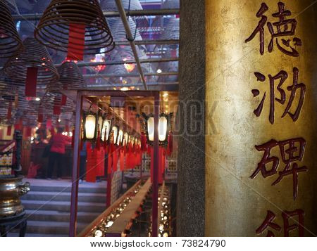 Temple interior with red & gold Chinese writing