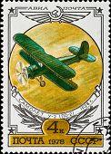 Постер, плакат: Почтовая марка показывает винтажные редких самолет U 2