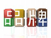 Building Blocks - Product Brand (with Chinese Text) poster