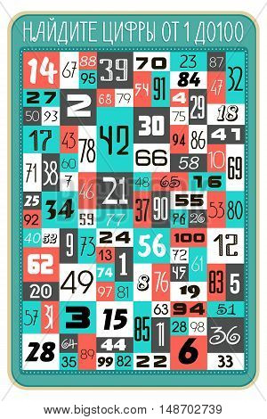 visual game for children in Russian. Find the numbers from 1 to 100