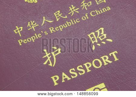 Shanghai China 09/25/2016 Outside of a Chinese passport closeup and the words peoples's republic of China