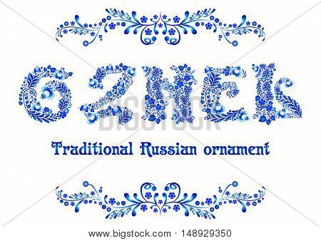 Word Gzhel in blue floral ornament in traditional Russian folk craft on white background. Russian folklore. Vector illustration