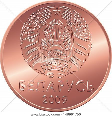 vector obverse new Belarusian Money BYN ruble copper coin with National emblem and inscription Belarus