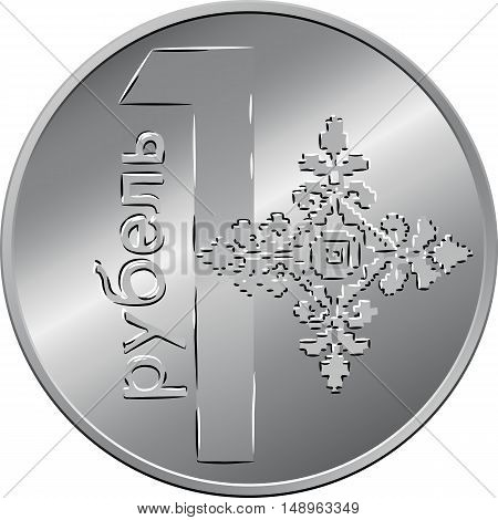 vector reverse new Belarusian Money BYN one ruble silver coin with Value and ornament symbolizing the pursuit of happiness and freedom