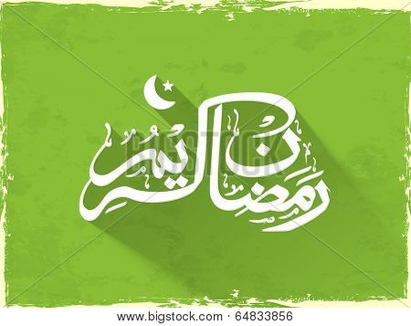 Arabic Islamic calligraphy of text Ramadan Kareem and Ramazan Kareem on grungy green background for holy month of muslim community.