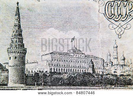 Kremlin On The Old Soviet Ruble Banknote 3