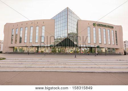 Volgograd, Russia - October 23, 2016: The Building Of The Sberbank Of Russia, Krasnoarmeisk Branch №