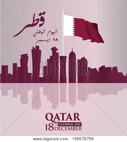 national day celebration logo of Qatar background with an inscription in Arabic translation : qatar national day 18 th december. vector illustration