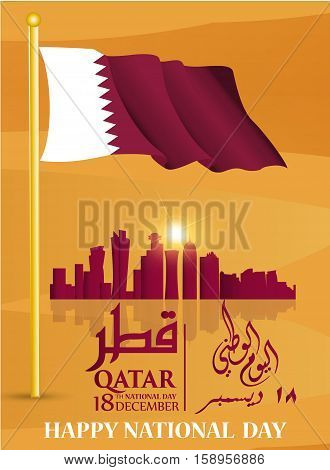 national day celebration of Qatar background ; with an inscription in Arabic translation : qatar national day 18 th december. vector illustration