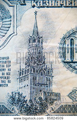 Kremlin On The Old Soviet Ruble Banknote 5
