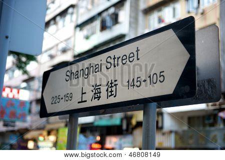 Shanghai Street Sign In Hong Kong