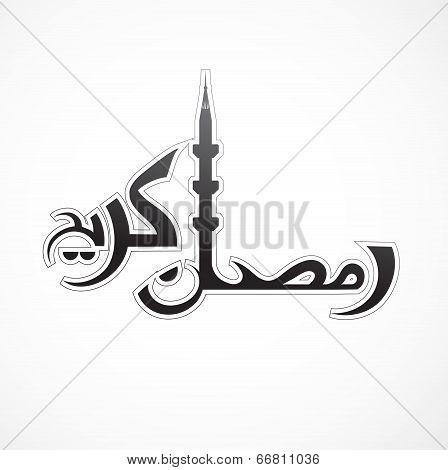 Ramadan Kareem Calligraphy Design