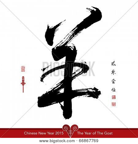 Vector Goat Calligraphy, Chinese New Year 2015. Translation of Calligraphy: Goat 2015, Red Stamp: Good Fortune.