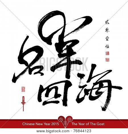 Vector Goat Calligraphy, Chinese New Year 2015. Translation of Calligraphy, Main: World-Famous, Sub: 2015, Red Stamp: Good Fortune.