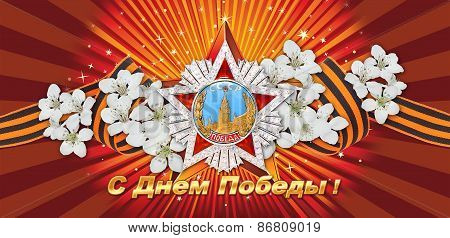 Card for Victory Day