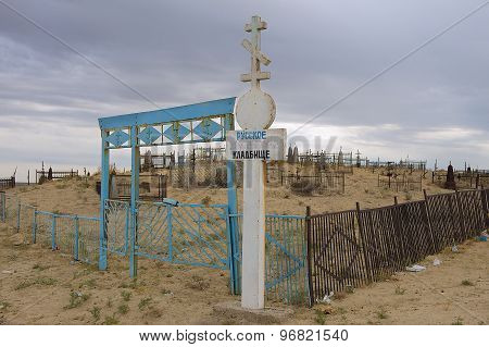 Exterior of the entrance to declined the Russian Orthodox cemetery in Aralsk, Kazakhstan.