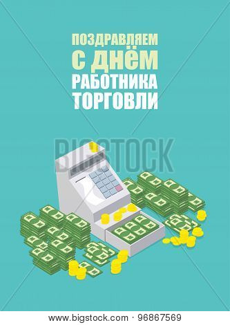 Cash Register Machine Open. Russian Translation: