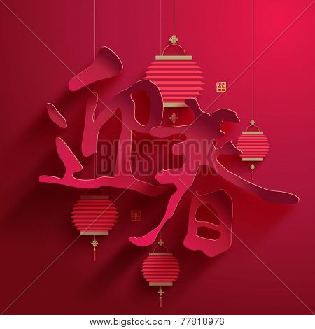 Vector Chinese Calligraphy Paper Cutting. Translation of Calligraphy: Welcoming Spring. Translation of Stamps: Good Fortune.