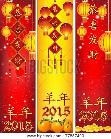 Chinese New Year web banner set.