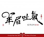 picture of chinese calligraphy  - Vector Goat Calligraphy - JPG