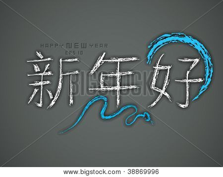 Happy New Year background in Chinese.