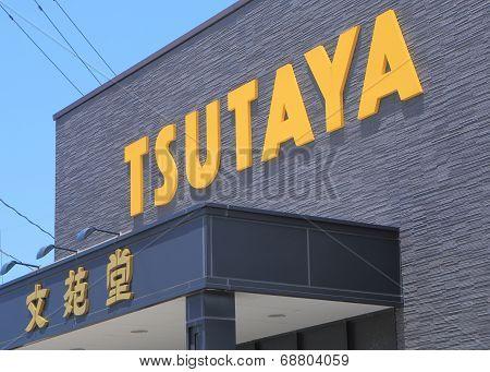 TSUTAYA Video rental shop Japan