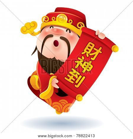 Chinese God of Wealth. Translation of Chinese text: God of Wealth is coming!