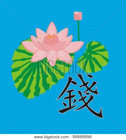 lotus and Chinese character - Money. Vector icon