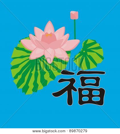 lotus and Chinese character - good luck, fortune, happiness. Vector illustration