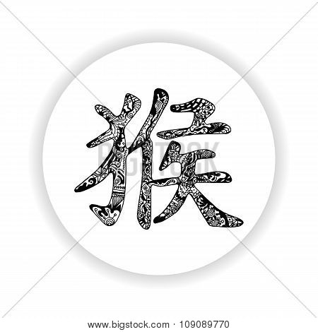 Black Chinese monkey hieroglyph in white circle