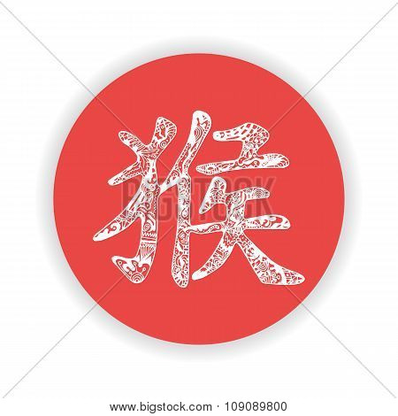 White Chinese monkey hieroglyph in red circle