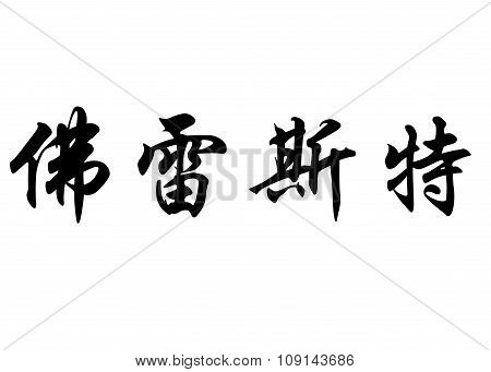 English Name Forest In Chinese Calligraphy Characters