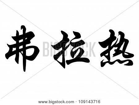 English Name Fraj In Chinese Calligraphy Characters