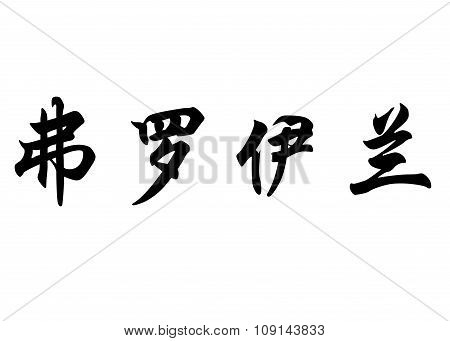 English Name Froilan In Chinese Calligraphy Characters