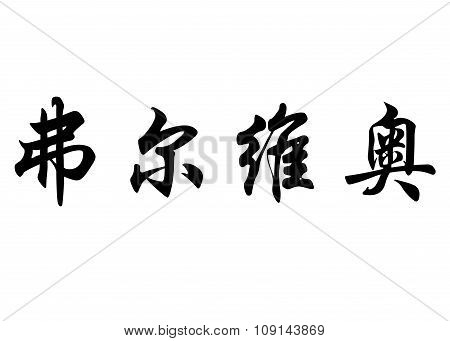 English Name Fulvio In Chinese Calligraphy Characters